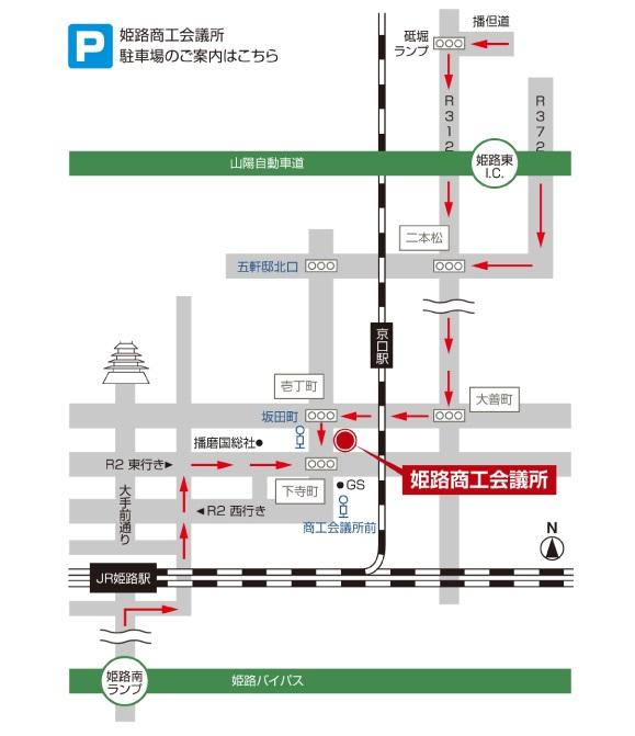 姫路 商工 会議 所